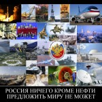 Для тех, кто думает, что Россия - углеводородный придаток