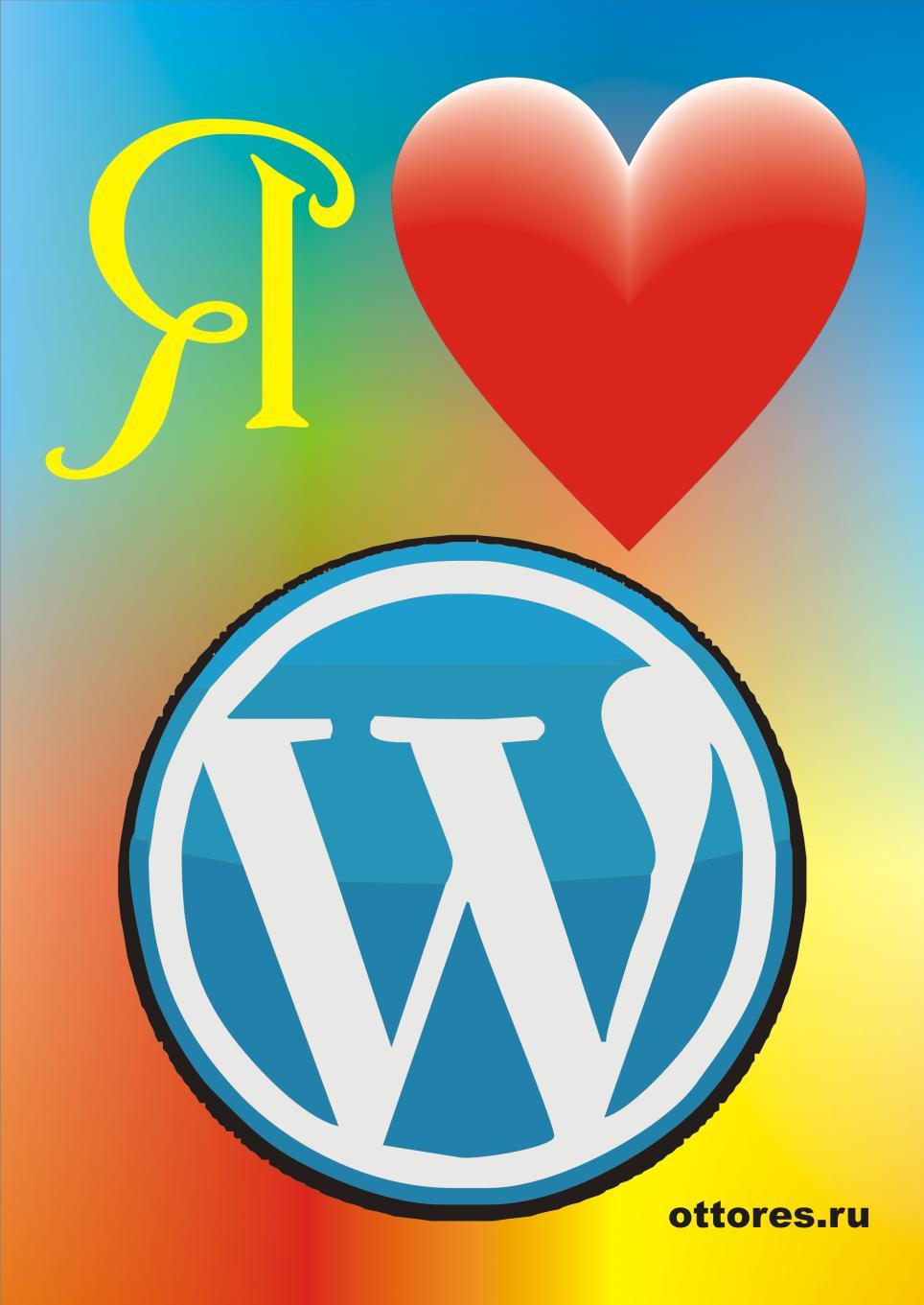 Перенос сайта на WordPress
