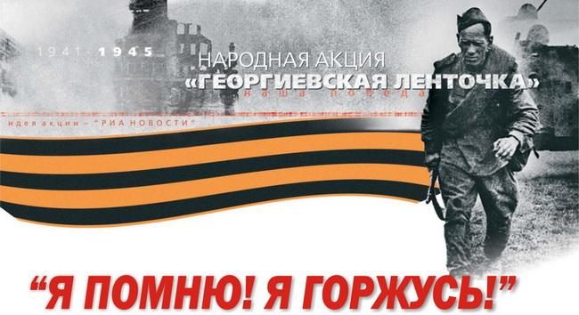 9 мая, День Победы, СССР, Советский Союз, История, Георгиевская лента, Парад