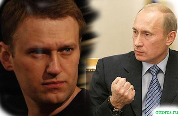 Путин, Навальный