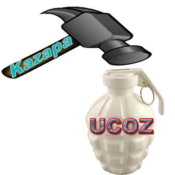 Заработок на ucoz, заработать на юкоз, заработать на сайте, kazapa+ucoz, казапа+юкоз, эксперименты, заработок для новичков, начальный заработок в сети