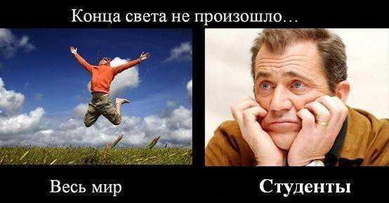 Конец Света, конца света не будет, общество, 2012, Нибиру, катаклизмы, Сэнди, люди в панике, 21 декабря, фигня конец света