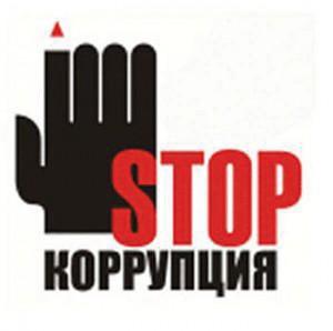 международный день борьбы с коррупцией, как бороться со взятками, как бороться с коррупцией, коррупция, взятки, коррупция система государства