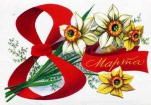 8 Марта, поздравление 8 Марта, Международный Женский День, Женский праздник, С Праздником 8 Марта