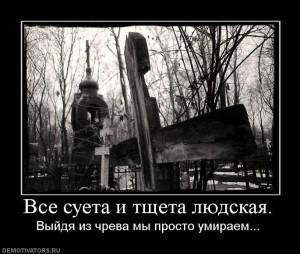 863514_vse-sueta-i-tscheta-lyudskaya