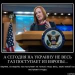 Так газ российский или нет?!