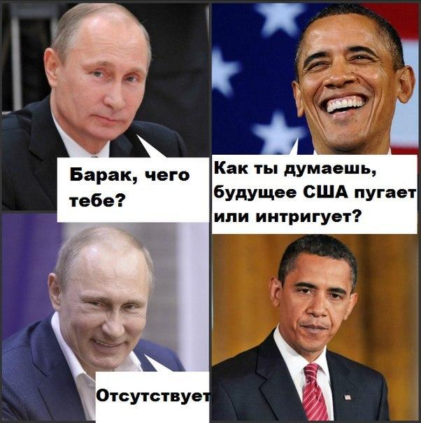 рассмотрели требования как думает америка про россию наш