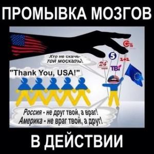 Россия, НАТО, США, Украина, Восток Европы